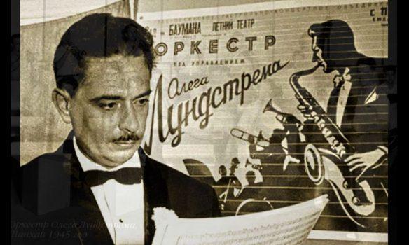 Jazz and Politics IV - Jazz During WWII